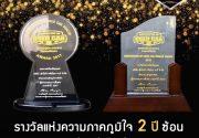 รางวัล 2017-2018