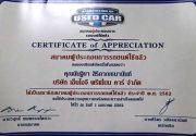 certificate_of_apprecaition